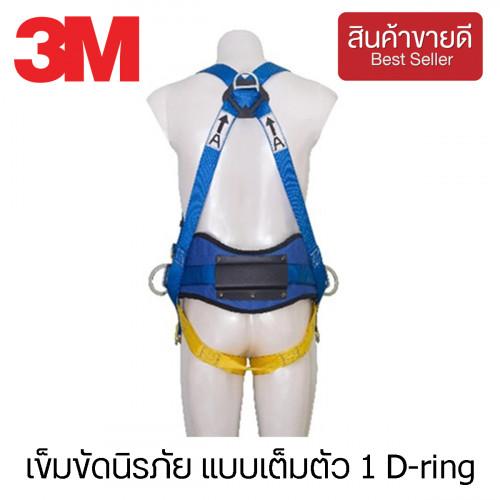3M™ เข็มขัดนิรภัย แบบเต็มตัว 1 D-ring รุ่น 1390000 (CHK165)