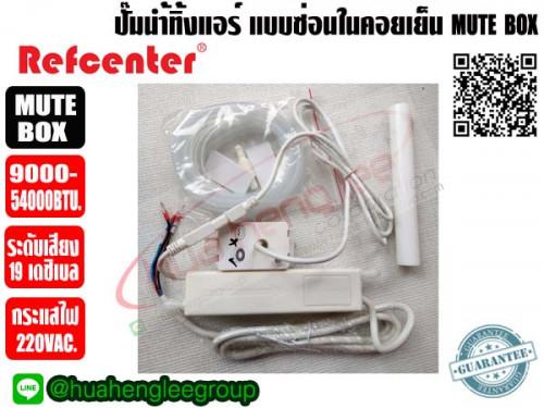 ปั๊มเดรนน้ำทิ้งแอร์ (กาลักน้ำแอร์) แบบซ่อนในคอยเย็น Refcenter รุ่น MUTE BOX สำหรับแอร์ 9000-54000BTU