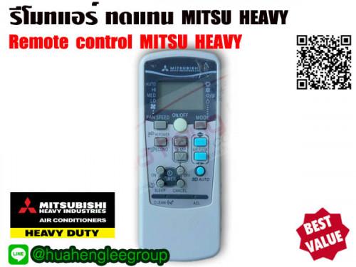 ตัวยิง รีโมทคอนโทรล ทดแทนแอร์ มิตซู เฮฟวี่ MITSUBISHI HEAVY DUTY รุ่น RKX502A001