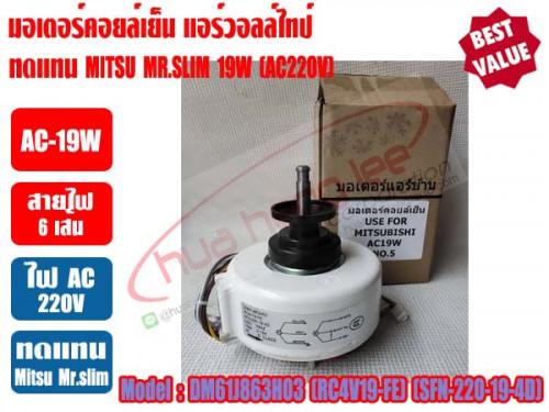 มอเตอร์คอยล์เย็น แอร์วอลล์ไทป์ ทดแทนมิตซู มิสเตอร์สลิม 9000-13000BTU (สีขาว) AC-19W (220V)