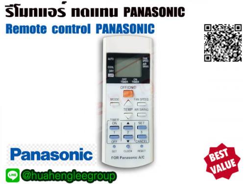 ตัวยิง รีโมทคอนโทรล ทดแทนแอร์ พานาโซนิค PANASONIC