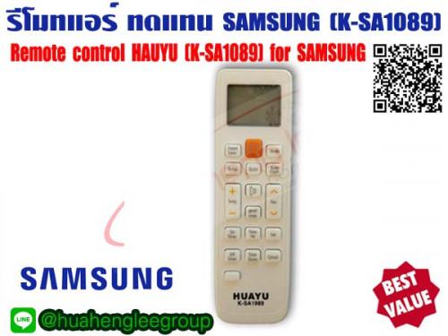 ตัวยิง รีโมทคอนโทรล ทดแทนแอร์ ซังซุง (SAMSUNG) รุ่น HAUYU K-SA1089