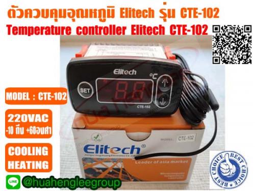 ตัวควบคุมอุณหภูมิ (เครื่องควบคุมอุณหภูมิ) ยี่ห้อ ELITECH รุ่น CTE-102
