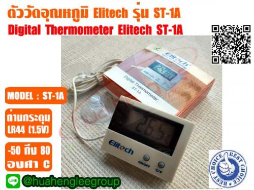 ตัววัดอุณหภูมิแบบดิจิตอล (เทอร์โมิเตอร์ดิจิตอล)  ยี่ห้อ ELITECH รุ่น ST-1A