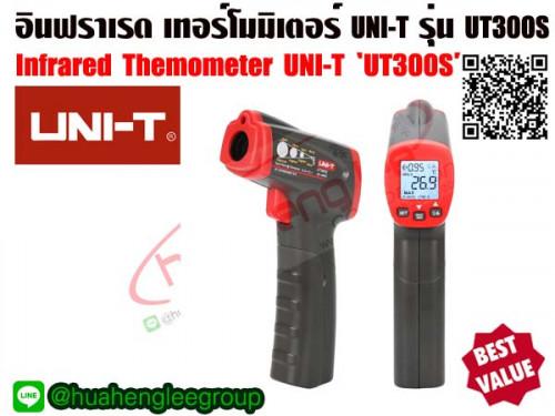 เครื่องวัดอุณหภูมิแบบอินฟราเรด Infrared thermometer (อินฟราเรด เทอร์โมมิเตอร์) ยี่ห้อ UNI-T UT300S