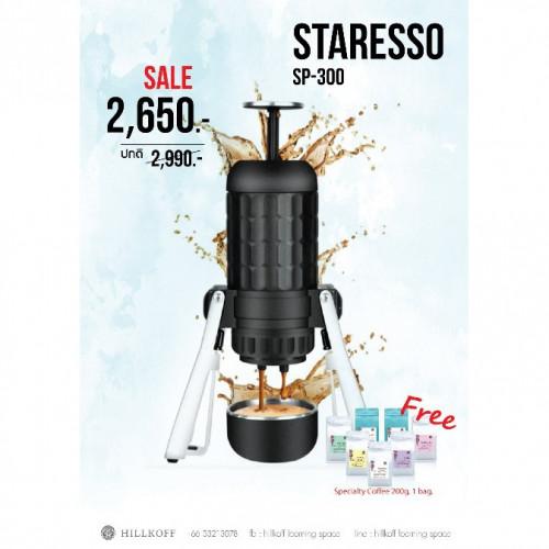 เครื่องชงกาแฟ staresso sp-300