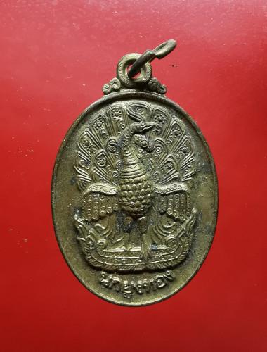 เหรียญนกยุงทอง หลวงพ่อไพบูลย์ สุมังคโล