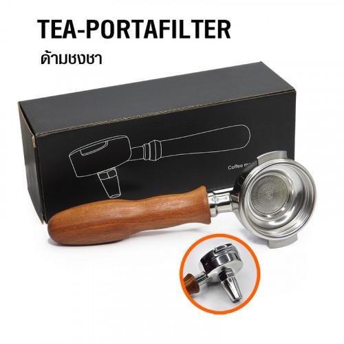 ด้ามชงชา รูเดี่ยว สำหรับเครื่องชงกาแฟหัว E61