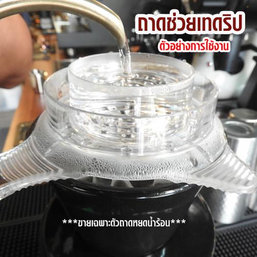 ถาดรองเทน้ำดริป หัวฝักบัวดริป ถาดช่วยกระจายน้ำให้ทั่วถึงกาแฟ 33 รู มีด้ามจับ