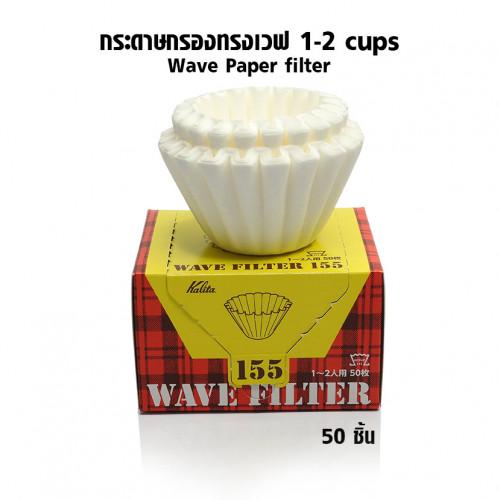 กระดาษกรองกาแฟทรงเวฟ Kalita 155 1-2 cups