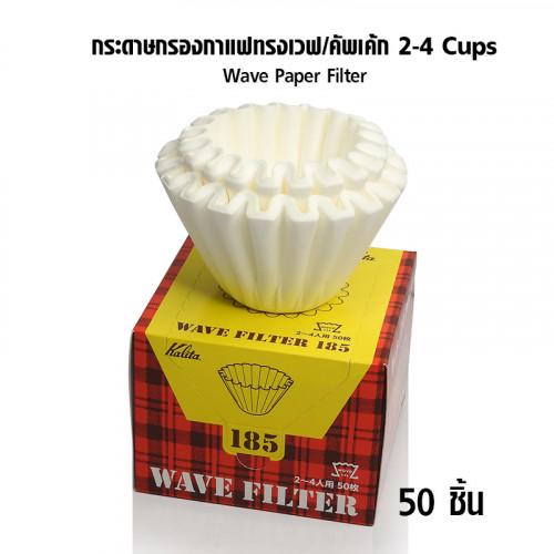 กระดาษกรองกาแฟทรงเวฟ Kalita 185 2-4 cups