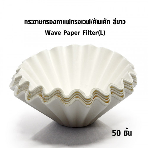 กระดาษกรองกาแฟทรงเวฟ-คัพเคัก 2-4 cups