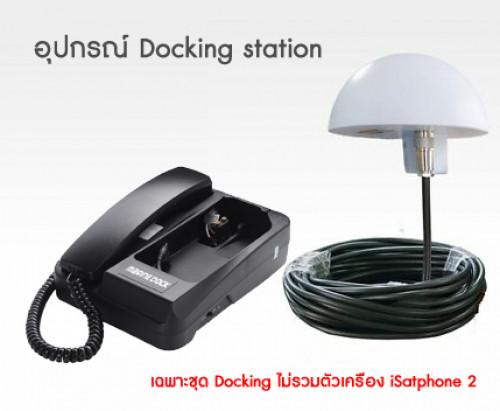 อุปกรณ์ Docking station สำหรับ iSatphone 2