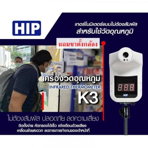 HIP K3 เครื่องวัดไข้ 1