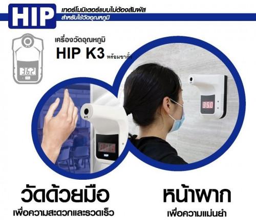 HIP K3 เครื่องวัดไข้ 2