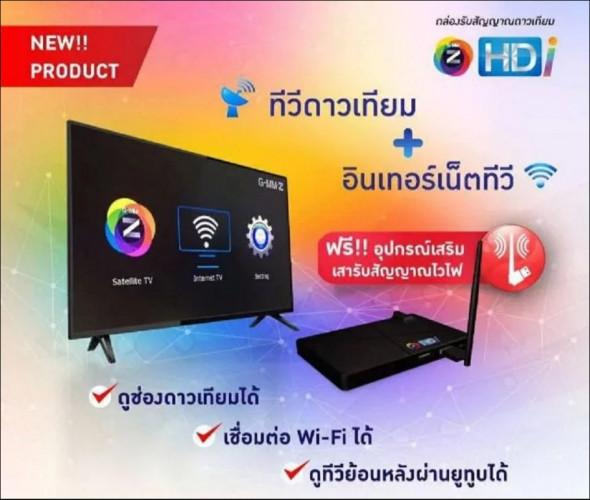 GMM Z HDi กล่องรับสัญญาณอินเทอร์เน็ตทีวีและดาวเทียม 2