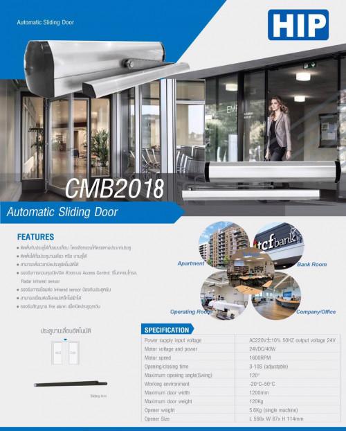 HIP CMB-2018 Sliding  Automatic Door บานสไลด์ 1