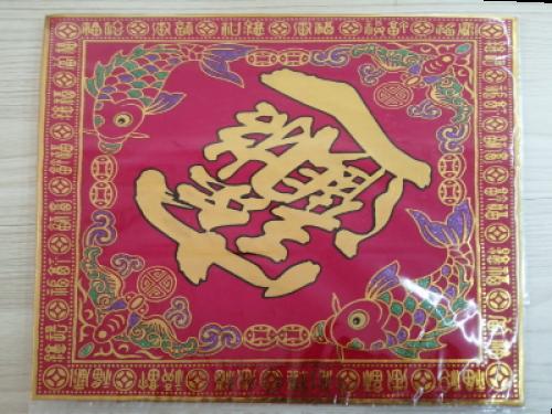 ผ้ากำมะหยี่ อักษรฮก(26cm)#B5-3[89]