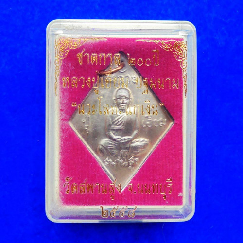 เหรียญข้าวหลามตัด หลวงปู่เอี่ยม วัดสะพานสูง รุ่นชาตกาล 200 ปี เนื้อนวโลหะ ปี 2557 สวยมาก หายาก 2