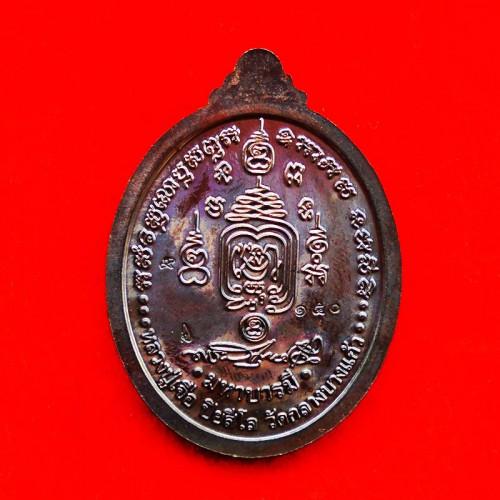 เหรียญรูปใข่หลวงปู่เจือ วัดกลางบางแก้ว รุ่นมหาบารมี หลังลายเซ็นต์ อายุครบ 84 ปี เลขสวย 150 2