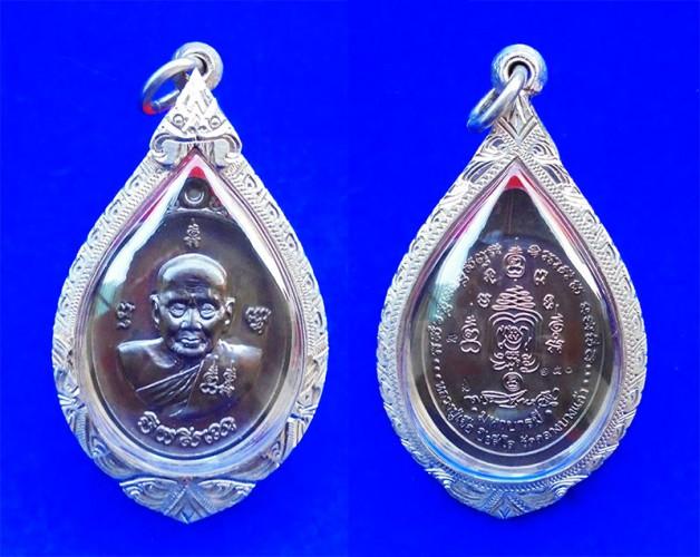 เหรียญรูปใข่หลวงปู่เจือ วัดกลางบางแก้ว รุ่นมหาบารมี หลังลายเซ็น อายุครบ 84 ปี เลขสวย ตลับเงิน 3