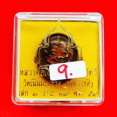 เลข ๙ เหรียญรูปไข่ หลวงพ่อเงิน บางคลาน รุ่นทรัพย์ทวี เนื้อนวโลหะ วัดเนินมะปราง ปี 2559 3