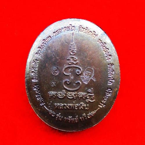 เลข ๙ เหรียญรูปไข่ หลวงพ่อเงิน บางคลาน รุ่นทรัพย์ทวี เนื้อนวโลหะ วัดเนินมะปราง ปี 2559 2