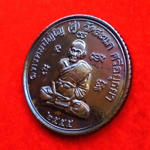 เหรียญกลมขอบสตางค์ ดวงมหาเศรษฐี หลวงปู่ดู่ รุ่นเปิดโลกเศรษฐี 55 เนื้อนวโลหะ เลฃสวย 680 1