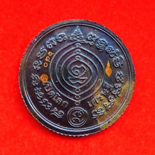 เหรียญกลมขอบสตางค์ ดวงมหาเศรษฐี หลวงปู่ดู่ รุ่นเปิดโลกเศรษฐี 55 เนื้อนวโลหะ เลฃสวย 680 2