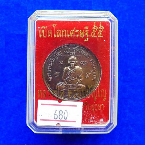 เหรียญกลมขอบสตางค์ ดวงมหาเศรษฐี หลวงปู่ดู่ รุ่นเปิดโลกเศรษฐี 55 เนื้อนวโลหะ เลฃสวย 680 3