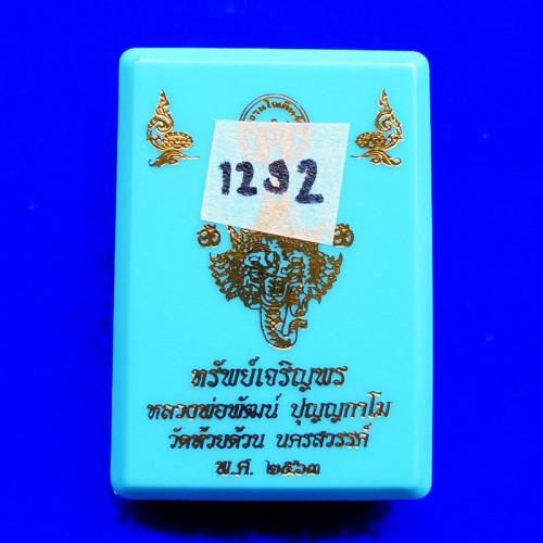เหรียญหลวงพ่อพัฒน์ วัดห้วยด้วน รุ่นทรัพย์เจริญพร เนื้ออัลปาก้าลงยาชมพู ปี 2563 เลข 1292 2