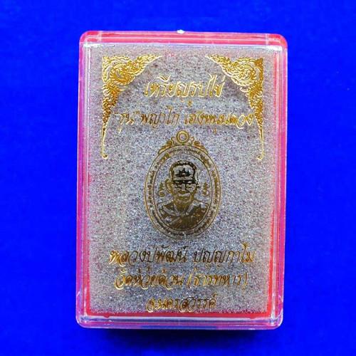 เหรียญหลวงพ่อพัฒน์ วัดห้วยด้วนรุ่น พญาไก่ เฮงหนุนดวงเนื้อชนวนลงยา 3 สี ปี 2563 เลข 181 สวยมาก หายาก 2