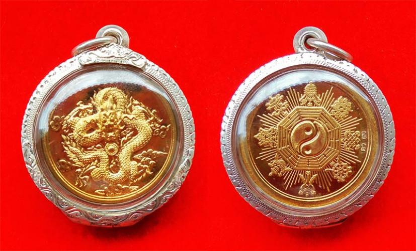 เหรียญพญามังกรทองจักรพรรดิ์ เนื้อทองมหาชนวน วัดไตรมิตรวิทยาราม ท่านเจ้าคุณธงชัยปลุกเสก ปี 2555 3