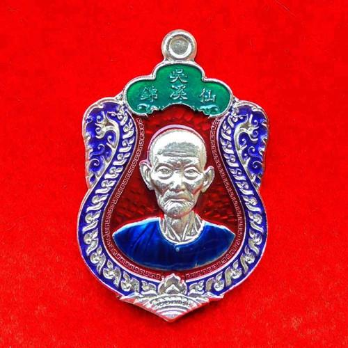 เหรียญเสมา เซียนแปะโรงสี รุ่นฟ้าประทานพรรวยพันล้าน เนื้ออัลปาก้าลงยาราชาวดี ปี 2563 เลข 53