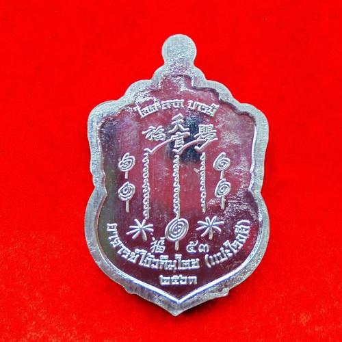 เหรียญเสมา เซียนแปะโรงสี รุ่นฟ้าประทานพรรวยพันล้าน เนื้ออัลปาก้าลงยาราชาวดี ปี 2563 เลข 53 1