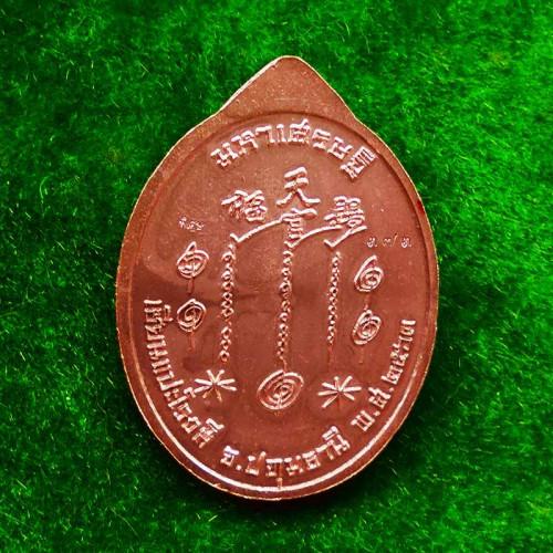 เหรียญแปะโรงสี โง้วกิมโคย รุ่นมหาเศรษฐี วัดวิมุตยาราม กรุงเทพฯ เนื้อกะไหล่นาก ลงยาสีแดง เลข 373 2