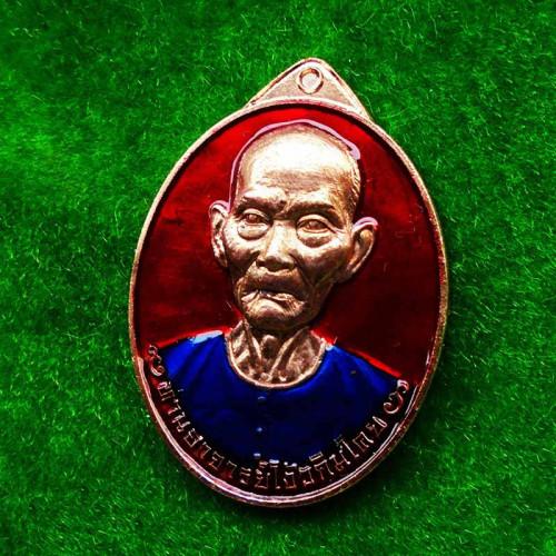 เหรียญแปะโรงสี โง้วกิมโคย รุ่นมหาเศรษฐี วัดวิมุตยาราม กรุงเทพฯ เนื้อกะไหล่นาก ลงยาสีแดง เลข 373 1