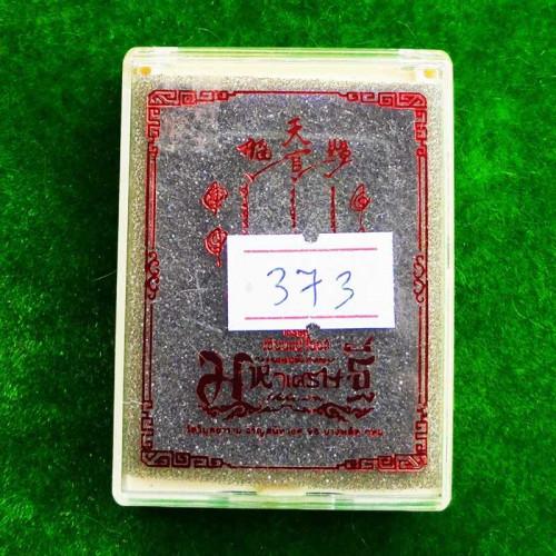 เหรียญแปะโรงสี โง้วกิมโคย รุ่นมหาเศรษฐี วัดวิมุตยาราม กรุงเทพฯ เนื้อกะไหล่นาก ลงยาสีแดง เลข 373 3