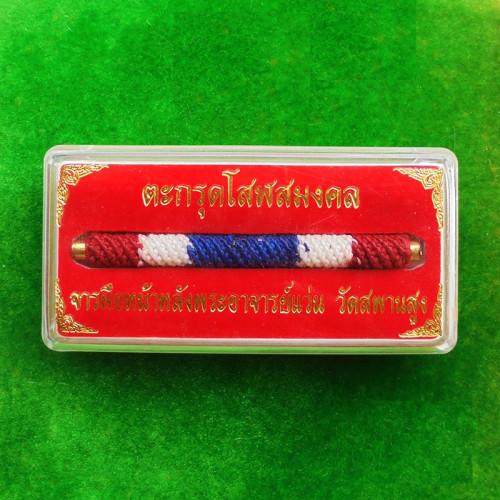 ตะกรุดโสฬสมงคล มีโค้ด จารมือ เต็มสูตร ถักเชือกลายสีธงชาติ รุ่นแรก พระอาจารย์แว่น วัดสะพานสูง 3
