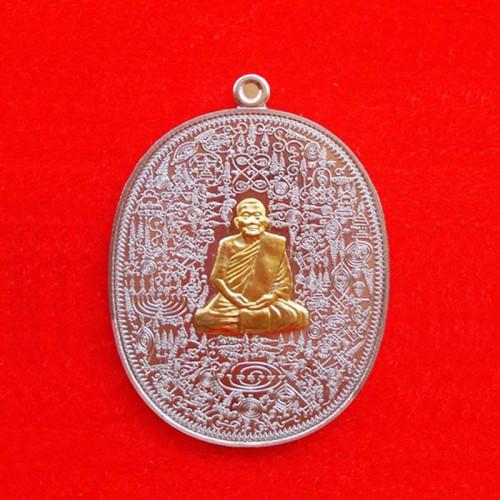 เหรียญลายยันต์เขาอ้อ หลวงพ่อเงิน วัดโพรงงู เนื้ออัลปาก้า หน้ากากทองทิพย์ ปี 2555