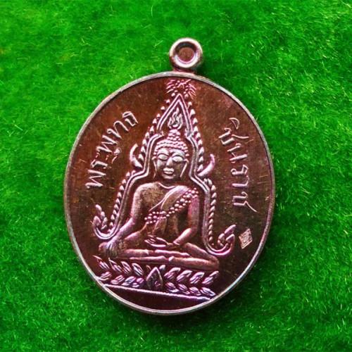 เหรียญที่ระฤก 100 ปี เหรียญรุ่นแรกพระพุทธชินราช เนื้อสำริด หลังหนังสือ 3 แถว แยกชุดกรรมการ เลข ๔๑๔