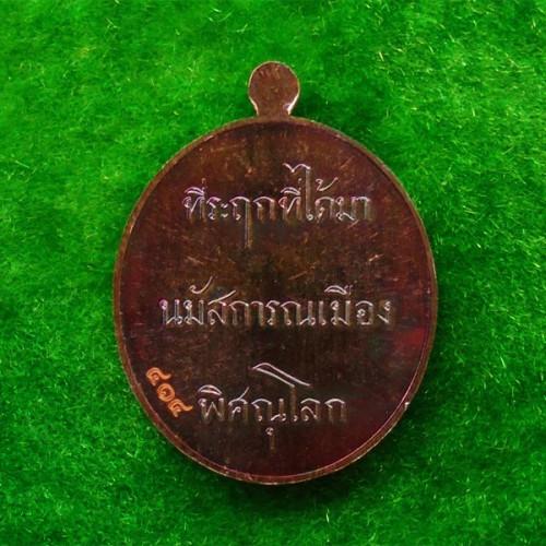 เหรียญที่ระฤก 100 ปี เหรียญรุ่นแรกพระพุทธชินราช เนื้อสำริด หลังหนังสือ 3 แถว แยกชุดกรรมการ เลข ๔๑๔ 2