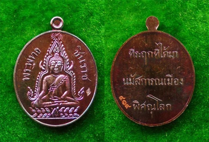 เหรียญที่ระฤก 100 ปี เหรียญรุ่นแรกพระพุทธชินราช เนื้อสำริด หลังหนังสือ 3 แถว แยกชุดกรรมการ เลข ๔๑๔ 3