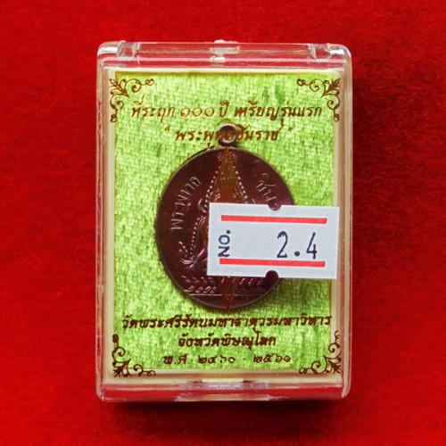 เหรียญที่ระฤก 100 ปี เหรียญรุ่นแรกพระพุทธชินราช เนื้อสำริด หลังหนังสือ 3 แถว แยกชุดกรรมการ เลข ๔๑๔ 4
