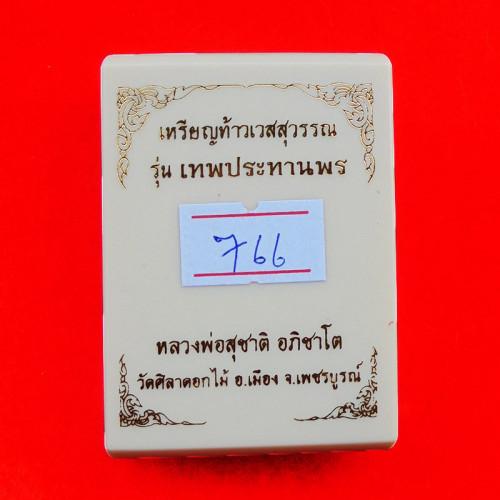 เหรียญท้าวเวสสุวรรณ รุ่นเทพประทานพร หลวงพ่อสุชาติ วัดศิลาดอกไม้ เนื้อสัตตะโลหะหน้ากาก เลข 766 4