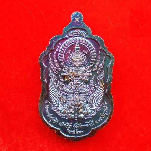 เหรียญท้าวเวสสุวรรณ รุ่นเทพประทานพร หลวงพ่อสุชาติ วัดศิลาดอกไม้ เนื้อสัตตะโลหะหน้ากาก เลข 766 2