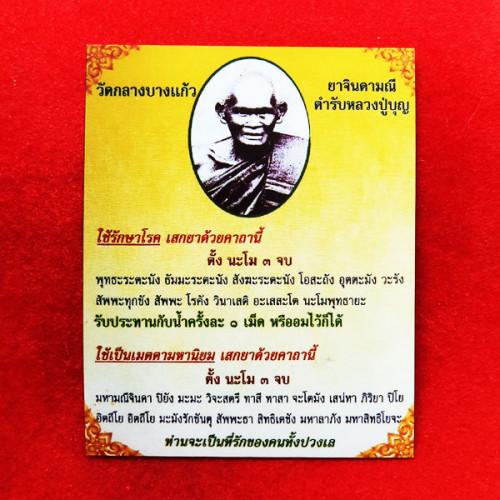 เม็ดยาวาสนาจินดามณี ยาวิเศษ แห่งวัดกลางบางแก้ว บูชาจากหลวงปู่เจือโดยตรง มีใบคาถาให้ จำนวน 10 เม็ด 3