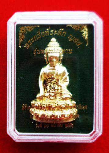พระกริ่งที่ระลึก ญสส.รุ่นทรงประทาน 100 ปี สมเด็จพระสังฆราช เนื้อทองระฆัง  สวยน่าบูชามาก เลข 660 3