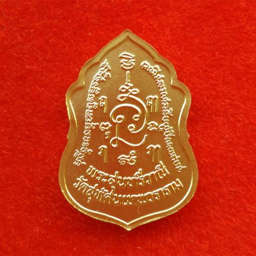 เหรียญกนก พระสุนทรีวาณี เนื้อกะไหล่ทอง วัดสุทัศน์ ปี 2549 ดีด้านค้าขาย โชคลาภ มีใบคาถา สวยมาก 1