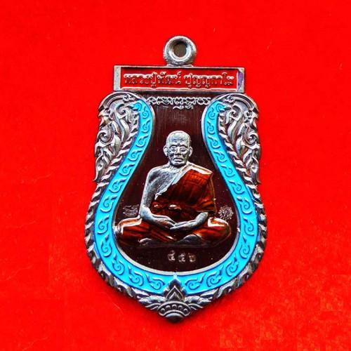 เลขสวย 456 เหรียญเสมาราชาโชค หลวงพ่อพัฒน์ วัดห้วยด้วน เนื้อทองแดงรมดำลงยา ปี 2563